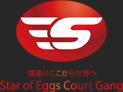 僕達はここから世界へ Star of Eggs Court Gang